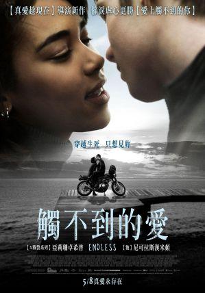 觸不到的愛 電影海報