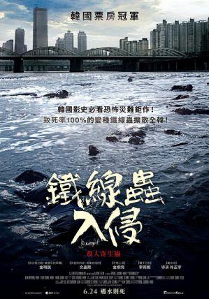鐵線蟲入侵 電影海報