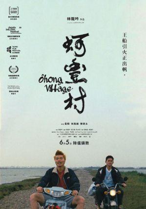 蚵豐村 電影海報