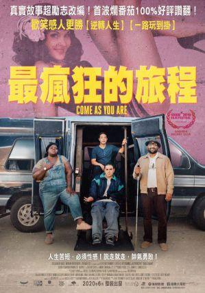 最瘋狂的旅程 電影海報