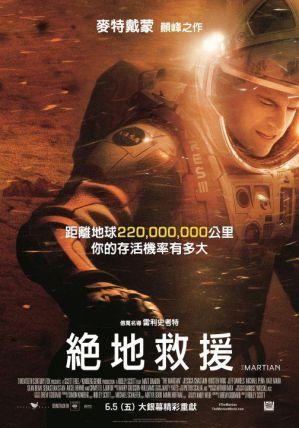 絕地救援 電影海報