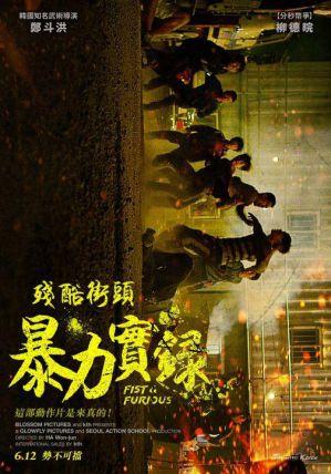 殘酷街頭:暴力實錄 電影海報