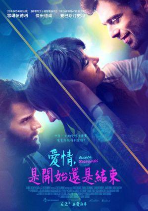 愛情,是開始還是結束 電影海報