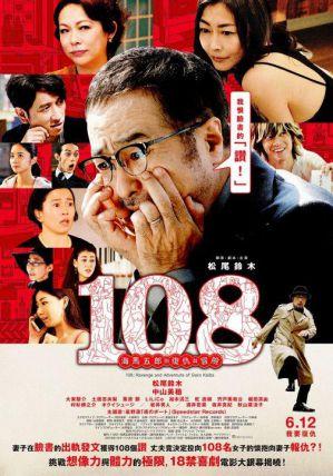 108~海馬五郎的復仇與冒險~ 電影海報