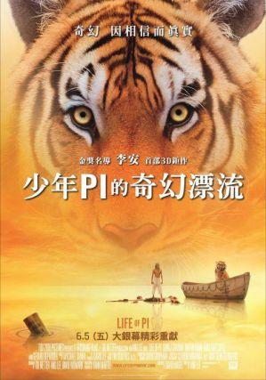 少年Pi的奇幻漂流 電影海報