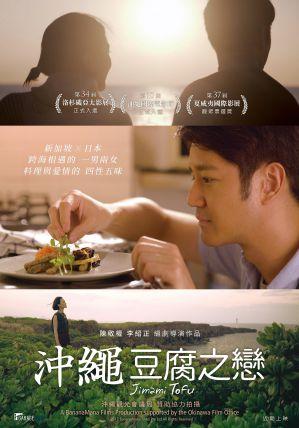 沖繩豆腐之戀 電影海報