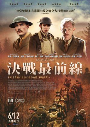 決戰最前線 電影海報