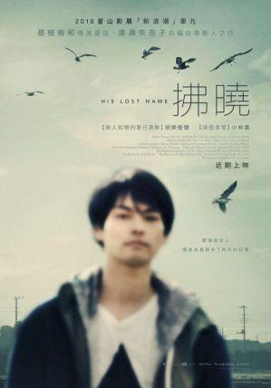 拂曉 電影海報