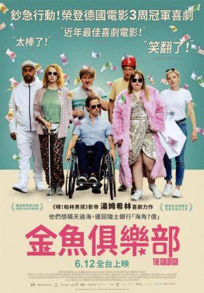 金魚俱樂部 電影海報