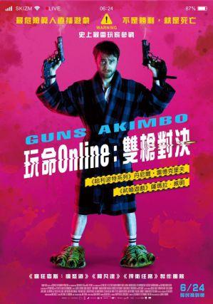 玩命Online:雙槍對決 電影海報