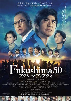 福島50英雄 電影海報