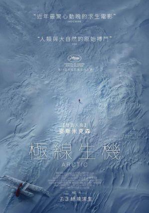 極線生機 電影海報
