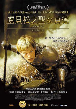 盧貝松之聖女貞德 電影海報