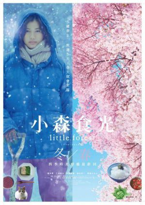 小森食光─冬春篇 電影海報
