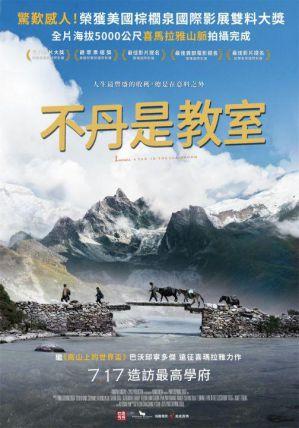 不丹是教室 電影海報