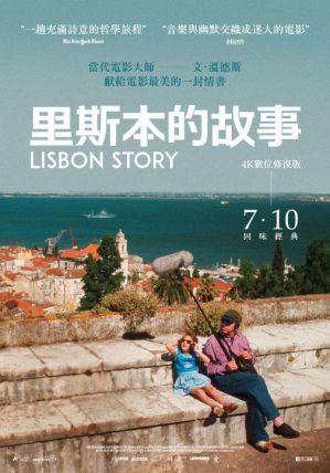 里斯本的故事 25周年4K修復版 電影海報