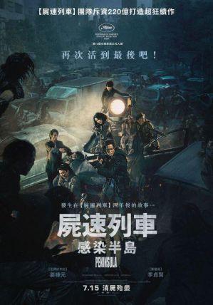 屍速列車2:感染半島 電影海報