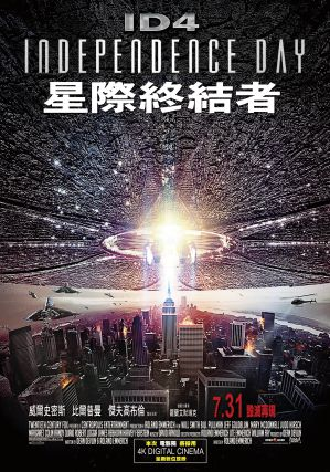 ID4星際終結者 海報