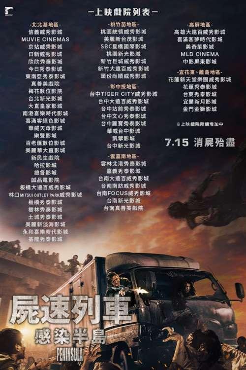 屍速列車2感染半島 上映戲院