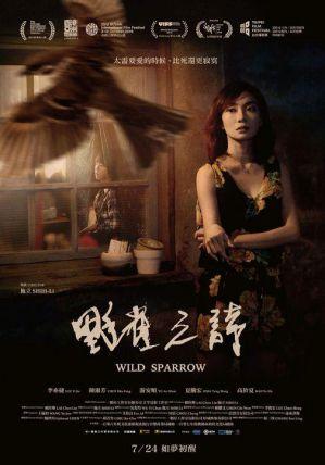 野雀之詩 電影海報
