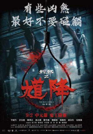 馗降粽邪 2 電影海報