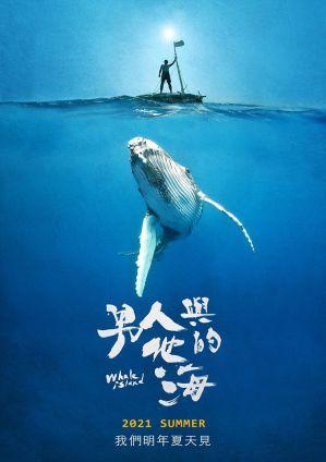 男人與他的海 電影海報
