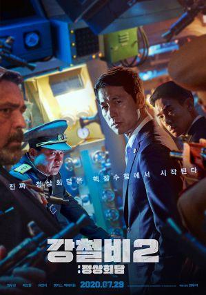 鋼鐵雨2深潛行動 電影海報