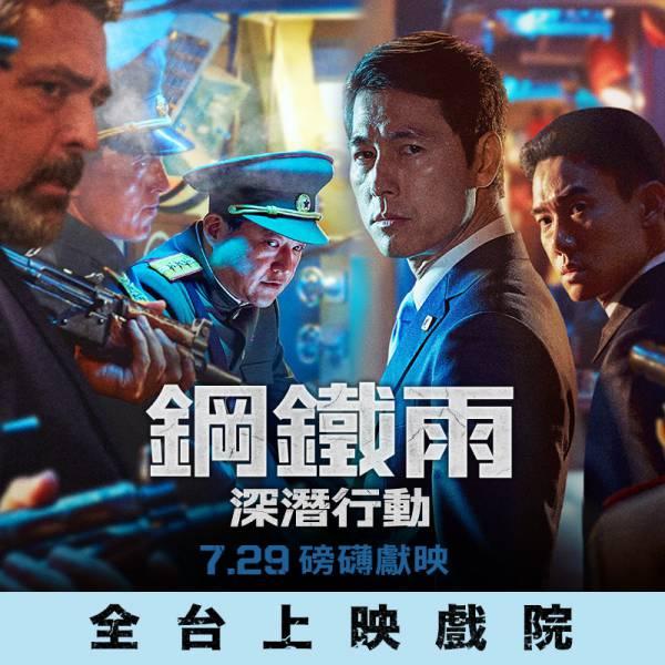 鋼鐵雨2深潛行動 上映戲院