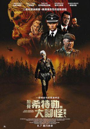 殺死希特勒跟大腳怪的男人 電影海報