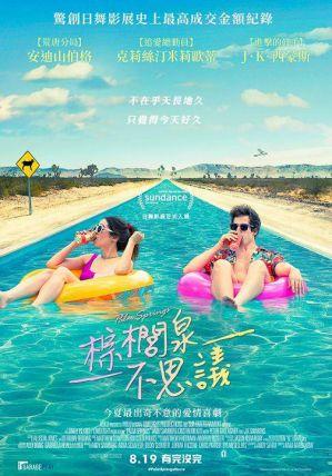 棕櫚泉不思議 電影海報