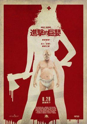 進擊的巨嬰 電影海報