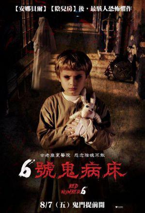 6號鬼病床 電影海報