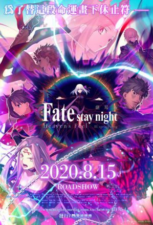 Fate stay night 春櫻之歌