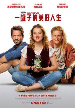 一罐子的美好人生 電影海報