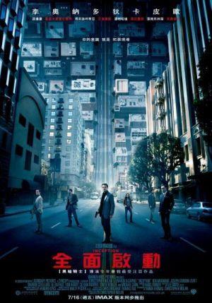 全面啟動10周年紀念版 電影海報