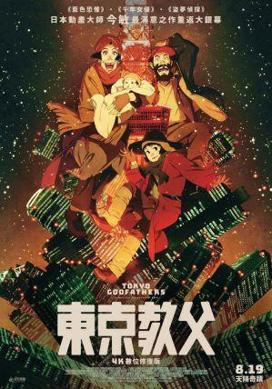 東京教父:4K數位修復版 電影海報