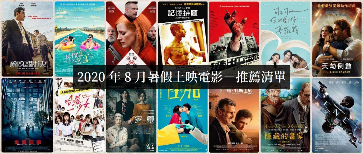 2020年電影推薦8月