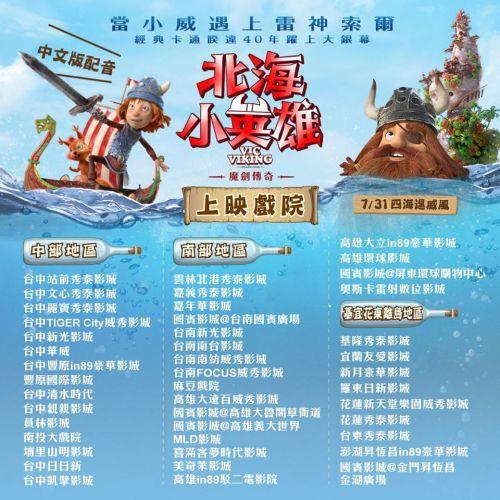 北海小英雄中文版上映戲院