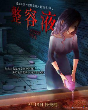 整容液 韓國電影海報