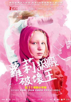 蘿莉破壞王 電影海報