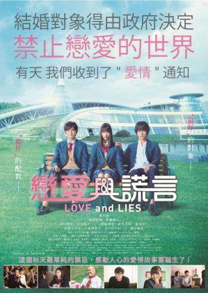 戀愛與謊言 電影海報