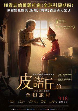 皮諾丘的奇幻旅程 電影海報