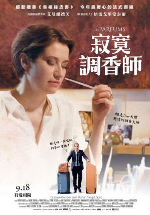 寂寞調香師 電影海報