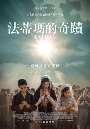 法蒂瑪的奇蹟 電影海報
