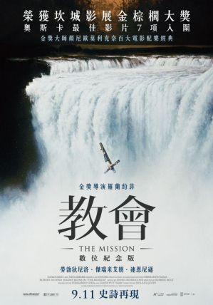 教會 電影海報