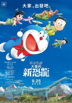 電影哆啦A夢:大雄的新恐龍 電影海報
