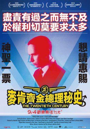 麥肯齊金總理秘史 電影海報