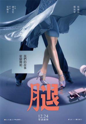 腿 電影海報