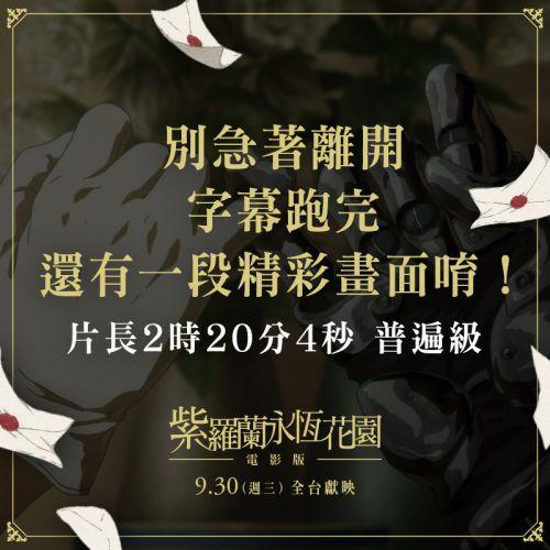 紫羅蘭永恆花園電影版 片尾彩蛋