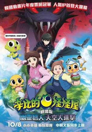辛比的怪怪屋劇場版:幽靈獵人天空大進擊 電影海報